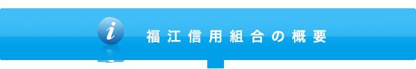 福江信用組合の概要